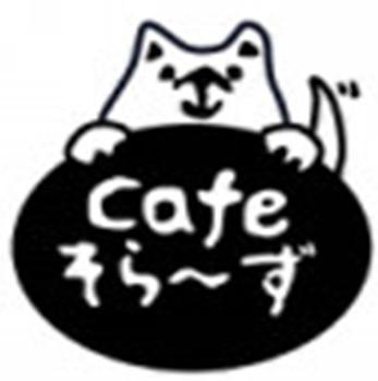 Cafeそら〜ずのロゴ
